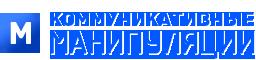 Санкт-Петербург Центр Манипулятивных Коммуникаций
